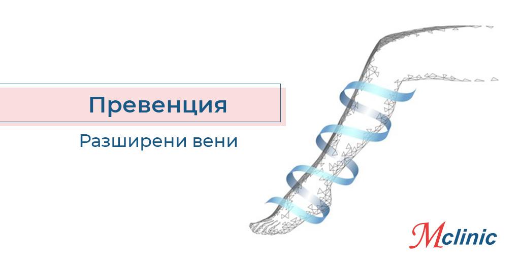 RV-prevenciya