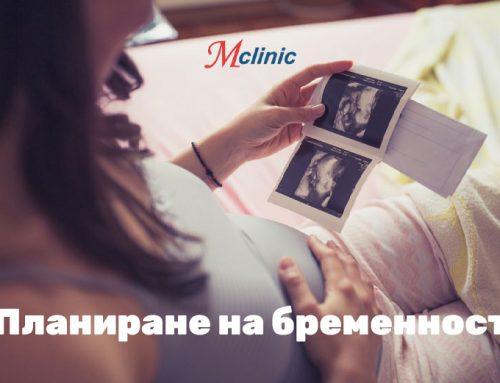10-те най-важни стъпки, когато планираме бременност