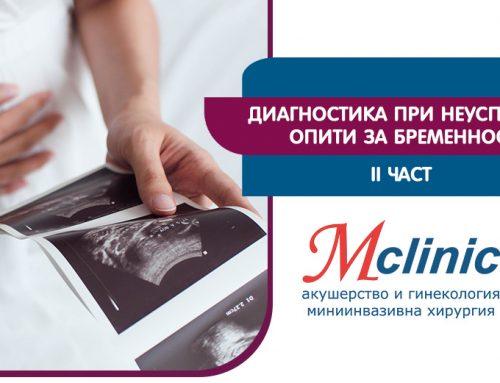 ХИСТЕРОСКОПИЯ и репродуктивни проблеми (II част)